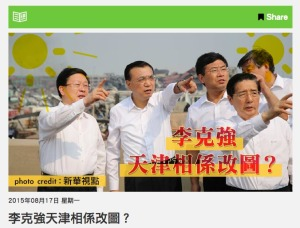 The image as it appears on Hong Kong's TVmost site.